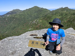 黒味岳トレッキングツアー
