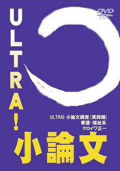 ULTRA小論文・実践編(看護・福祉系)