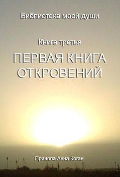 """""""Первая книга откровений"""" обложка"""