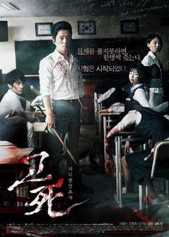Death Bell de Yoon Hong-Seung - 2008 / Horreur