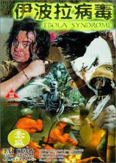 Ebola Syndrome de Herman Yau - 1996 / Gore - Horreur