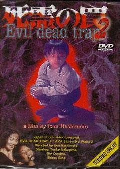 Evil Dead Trap 2 de Izô Hashimoto - 1992 / Horreur