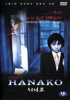 Hanako (1998)