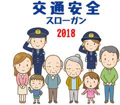 全国交通安全スローガン 平成30年