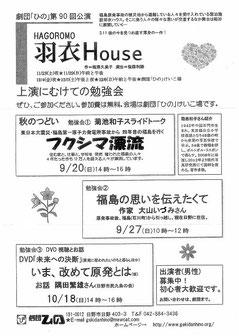 第90回「羽衣House」上演にむけての勉強会スケジュール大山いづみ9/27(日)