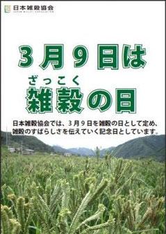 雑穀の日 3月9日