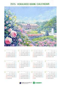 中島敏文水彩画  2015北海道銀行カレンダー バラの追憶-大通り公園 透明水彩画