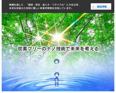 メーカー トレードサービス ホームページ紹介