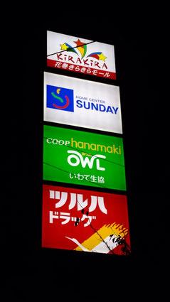 花巻、きらきらモール、広告塔、FFシートサイン、LEDモジュール