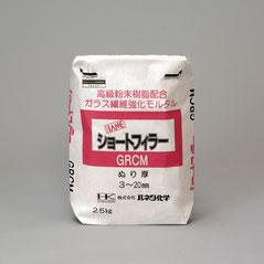 『ショートフィラーGRCM』乾式下地や断熱材下地に最適。
