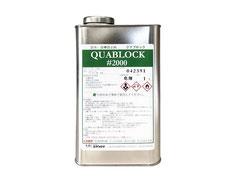 『クアブロック#2000』非溶剤系浸透性塗布型撥水剤