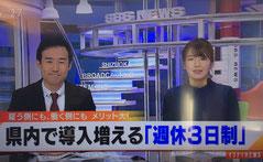 今回取り上げていただいたのは、SBS放送の夕方の情報番組、イブアイニュース。