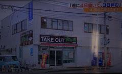 約50年の歴史があり、地元静岡で愛され続けている「金とき」のテイクアウト店。
