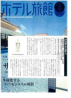 月刊ホテル旅館8月号