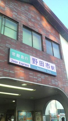 野田市駅 駅名標