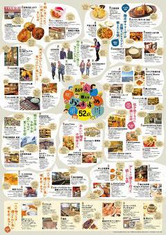 裏-豊橋まちなかお店マップ