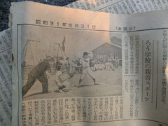 昭和31年の記事