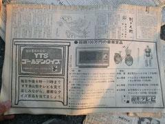 昭和49年 YTSゴールデンクイズ