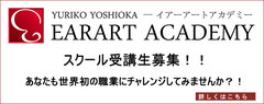 YURIKO YOSHIOKA イアリストスクール