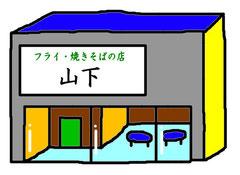 フライ・焼そばの店 山下