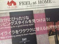 ◆イズミファニチャー「FEEL at HOME」に掲載されました!