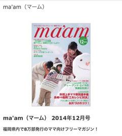 ◆ma'am12月号掲載!