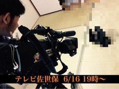◆6/16 テレビ佐世保