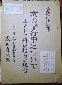 綴じた糸も無くなった卒業論文の表紙:竹田先生が主査、副査は柴田実先生という偉大な学者でした(^^ゞ  ついでに言いますと当時の学科主任の欄には水野恭一郎先生の印がありますので、この表紙の中だけで日本史の大家3人がいらっしゃったことになります(^^ゞ(^^ゞ