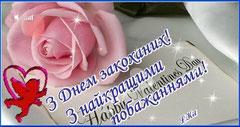 """Анімаційна флешка """"З Днем Валентина!"""""""