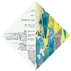 林 嘉一 展『Diamond Sky』