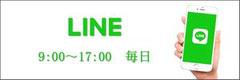 古文書解読 お申込み LINE
