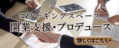 名古屋栄自習勉強できるコワーキングスペース