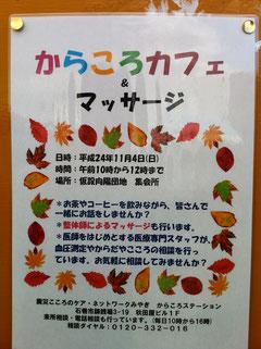11/4滋賀・香川・東京からの大師流小児はりの仲間と一緒に!