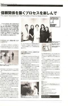 ジャパンペットプレス 2007 oct