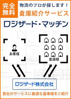 倉庫紹介 東京 関東 大阪 関西 物流倉庫 検索