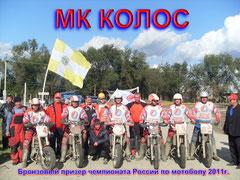 MK Kolos