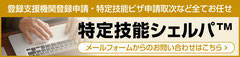 在留資格「特定技能(ビザ)」申請取次に強い行政書士なら、特定技能シェルパ ~名古屋・大阪・東京の出入国在留管理庁対応~