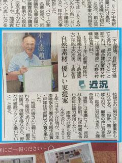 野々村建設(株)新聞掲載