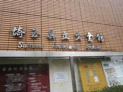 浦和の文書館