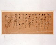 道元の「正法眼蔵を読んで」良寛の詩