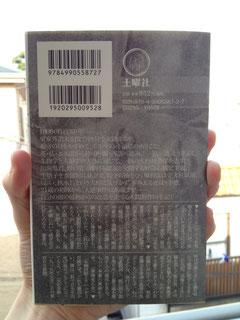 『獄中記』を裏から見る。若き大杉栄の貴重写真が見えるでしょうか。