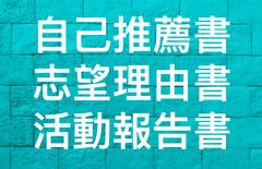 AO入試志望理由書対策塾