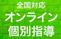 オンライン小論文塾・志望理由書塾・面接塾