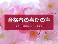 関西入試学院の卒業生の声