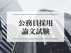 公務員論文・小論文・論作文試験対策塾