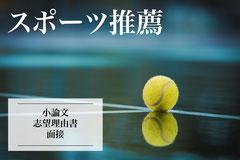 スポーツ推薦の小論文・志望理由書・面接指導塾