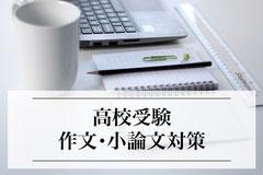 高校受験作文塾・高校受験小論文塾