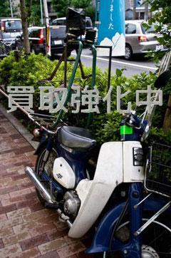 カブ 買取 札幌