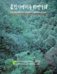 錦江国際自然美術ビエンナーレ2004-カタログ(ビエンナーレ化する)YATOO