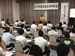 信用金庫若手経営者の会SNS講座